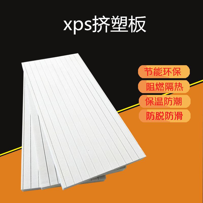 带你了解一下xps挤塑板的防火等级