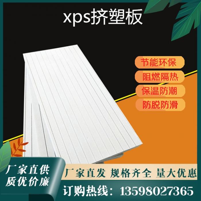 xps挤塑板价格